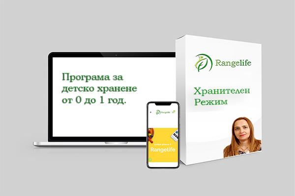 Rangelife-програма-детско-хранене-0 до 1 год. -online-shop-product