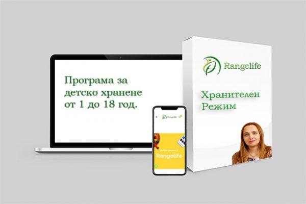 Rangelife-програма-детско-хранене-1 до 18 год. -online-shop-product