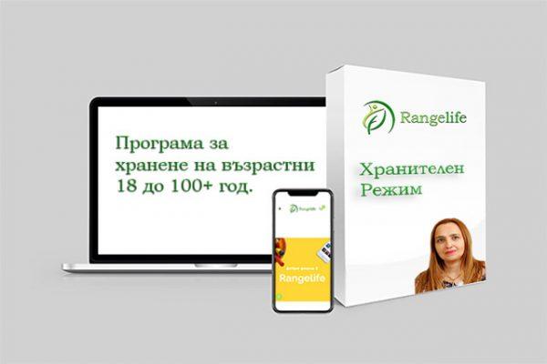 Rangelife-програма-детско-хранене-18 до 100+ год. -online-shop-product