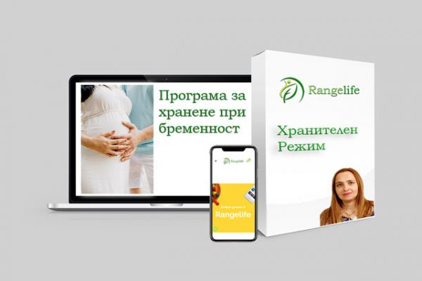 Rangelife-Програма-за-хранене-при-бременност